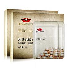 美白淡斑# 京润珍珠 纯珍珠粉面膜粉 25g 19元包邮(39-20券)