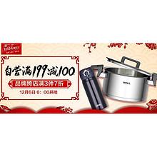 10点必抢# 京东 厨具家具部分商品 领取满199-188神券