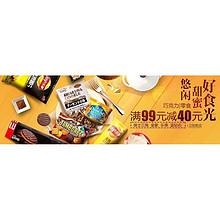 悠闲甜蜜时光# 亚马逊  巧克力零食 满99减40元