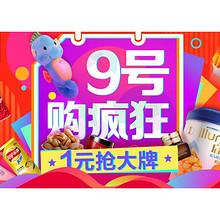 狂欢不停歇# 京东双12主会场预热 跨品类满199-100/买4免2