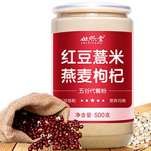 世熙堂 红豆薏米枸杞燕麦代餐粉 500g 9.9元包邮(29.9-20券)