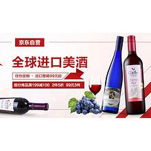 促销活动# 京东 世界美酒 199减100/2件5折/99选3件