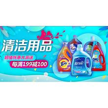 促销活动# 京东 清洁用品  每满199减100!