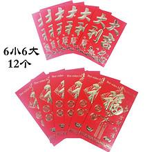白菜价# 美佳福 大吉大利红包 12个 1元包邮