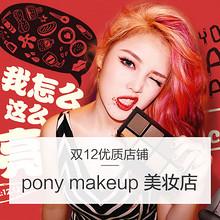 双12好店推荐# 淘宝PONY MAKE UP美妆店 买3送1领券更优惠
