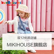 双12好店推荐# 天猫Mikihouse海外旗舰店 专区2件9折