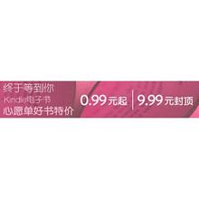 促销活动# 亚马逊 kindle电子书专场 0.99元起!
