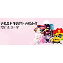 促销活动# 丰趣海淘 母婴玩具 2件7折/3件6折!
