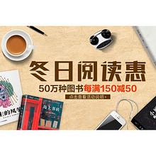 促销活动# 京东 冬日阅读 满150减50!