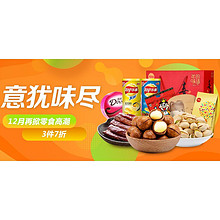 促销活动# 京东 零食专场 3件7折!