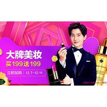 双12预热# 天猫双12 大牌美妆礼遇季 买199送199