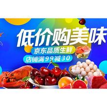 促销活动#  京东 生鲜食品  跨店满99减30/95件5折