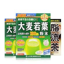 双12预告# 山本汉方 大麦若叶粉末 44袋*2盒+脂流茶10g*8袋 159元包邮