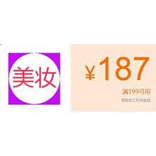 手慢无货# 京东 美妆勋章V3-V4会员  领取199-187神券
