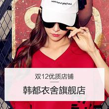 双12好店推荐# 天猫韩都衣舍旗舰店 秋款降价56元全场免运