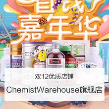 双12好店推荐# 天猫ChemistWarehouse海外旗舰店 买2免1不止5折