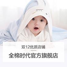 双12好店推荐# 天猫全棉时代旗舰店 全场5折起