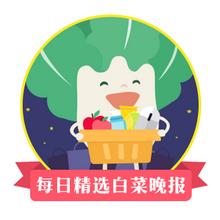 白菜晚报精选# 天猫低价好货 通通包邮 12/7更新20条 有求必应(奖)