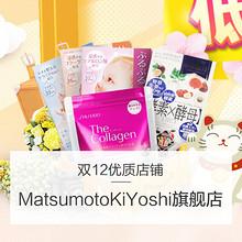 双12好店推荐# 天猫松本清海外旗舰店 低至3折活动款包邮!