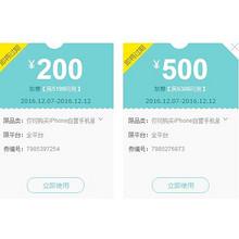 果粉必领# 京东 iPhone手机部分商品 领取5199-200/6388-500券