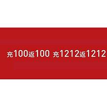 双12海拼# 凡客诚品 充值返现  充100返100/1212返1212