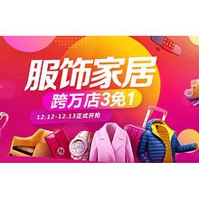 促销活动# 京东 服饰家居 跨万店买3免1!