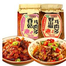 吉香居 香菇牛肉多100g+野山椒牛肉多100g 10.8元