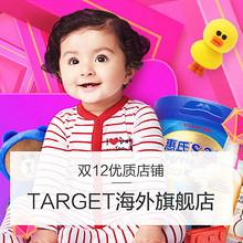 双12好店推荐# 天猫target海外旗舰店 奶粉低至18.8元领券更划算