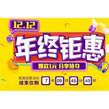 狂欢双12# 丰趣海淘 双12年终钜惠 领5元无门槛/200-10/300-20元券!
