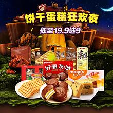 优惠券# 京东 饼干糕点 满99-50券!
