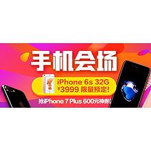 优惠券# 天猫苏宁旗舰店 智能手机 多档优惠券可领!