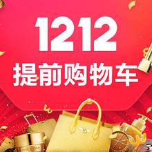 双12提前购物车# 天猫双12亲亲节 预售好价直播  12/8已更新匡威帆布鞋