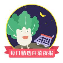 白菜夜报精选# 天猫低价好货 通通包邮 12/8更新15条 有求必应(奖)
