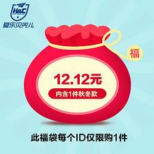 提前领券# 爱乐·贝兜儿 男童秋冬衣服福袋  9.12元包邮(12.12-3券)