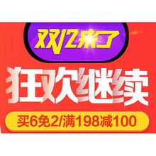 促销活动# 京东 休闲食品  买2免1/满198-100/99选10件等