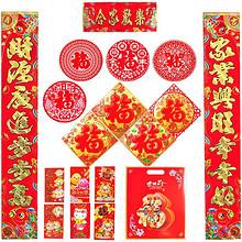 迎接新年# 志动 新年装饰对联福字超值大礼包 18件 5.1元包邮(25.1-20券)