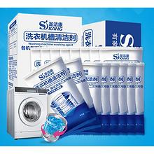洗衣机の沐浴液# 圣洁康 洗衣机清洗剂 100g*16袋 19.9元包邮(34.9-15券)