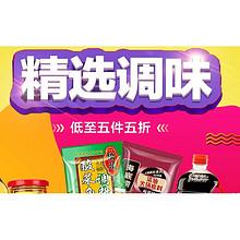 盐酱醋# 京东 精选厨房调料专场   5件5折/买3免1/满69-15元
