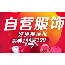 促销活动# 京东 自营服饰专场 领券满199元减100元