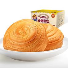 早餐搭档# 粮悦大吃兄 手撕面包 1000g 23.9元包邮(33.9-10券)
