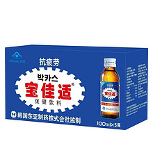 补充能量# 宝佳适 r保健饮料 100ml*5瓶 19.9元包邮(29.9-10券)