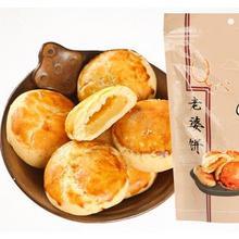 老婆饼里没老婆# 宝岛太阳堂 糯米馅老婆饼 18个 19.9元包邮(29.9-10券)