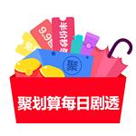 好价提前知# 聚划算12月10日 秒杀/免单/半价活动内容 惠喵独家最全放送!