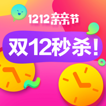 双12疯狂秒杀# 天猫秒杀预告直播 12月9日 1元秒杀 20点更新啦!