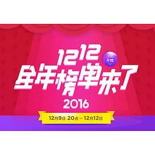 不败痛快# 达令 服饰/美妆/零食联合促销 满199减100!