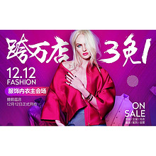 优惠券# 京东 服饰内衣主会场 抢399-100/299-60/199-20券