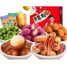 八种美味# 口水娃 坚果炒货零食礼盒 926g 49.8元包邮(79.8-30券)