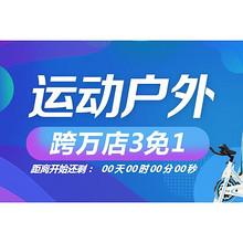双12预告# 京东  运动户外装备会场  跨万店买3免1!