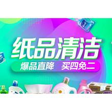 狂欢双12# 京东 纸品清洁会场 99元任选8件/满199-100/买4免2