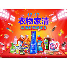 清洁用品大促# 京东 衣物家清大促 满199减100元